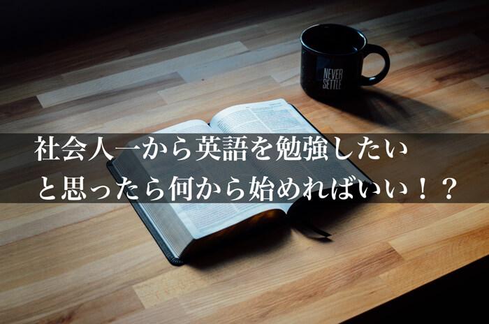 社会人が一から英語を勉強したいと思ったら何から始めればいい!?