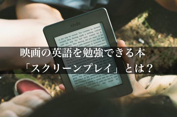 映画の英語を勉強できる本「スクリーンプレイ」とは?