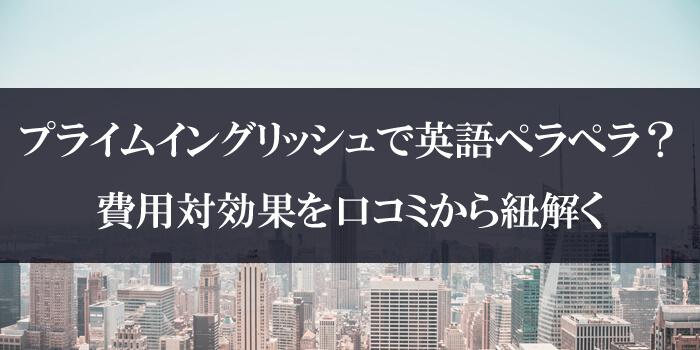 イングリッシュ ペラペラ イングリッシュカンパニーの評判・口コミまとめ【体験談あり】