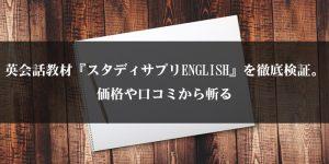 英会話教材『スタディサプリENGLISH』を徹底検証。価格や口コミから斬る