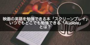 映画の英語を勉強できる本「スクリーンプレイ」、いつでもどこでも勉強できる「Audible」とは?