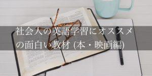 社会人の英語学習にオススメの面白い教材 (本・映画編)