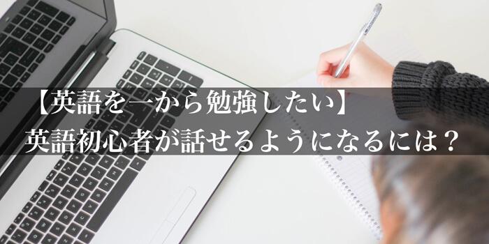 【英語を一から勉強したい】英語初心者が話せるようになるには?