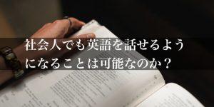 社会人でも英語を話せるようになることは可能なのか?