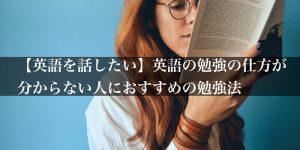 【英語を話したい】英語勉強の仕方が分からない人におすすめの勉強法