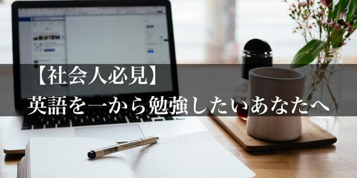 【社会人必見】英語を一から勉強したいあなたへ