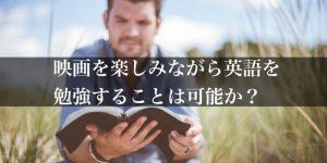映画を楽しみながら英語を勉強することは可能か?