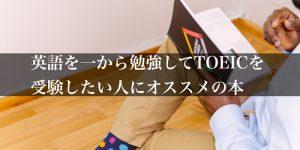 英語を一から勉強してTOEICを受験したい人にオススメの本
