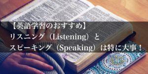 【英語学習のおすすめ】リスニング(Listening)とスピーキング(Speaking)は特に大事!