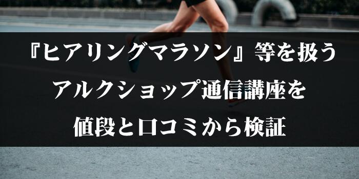 『ヒアリングマラソン』等を扱うアルクショップ通信講座を値段と口コミから検証