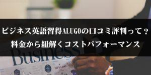 ビジネス英語習得ALUGOの口コミ評判って?料金から紐解くコストパフォーマンス