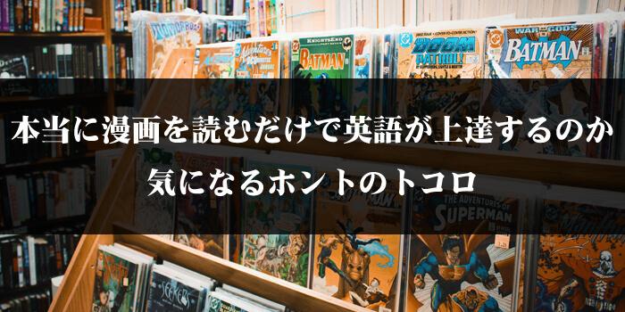 本当に漫画を読むだけで英語が上達するのか気になるホントのトコロ