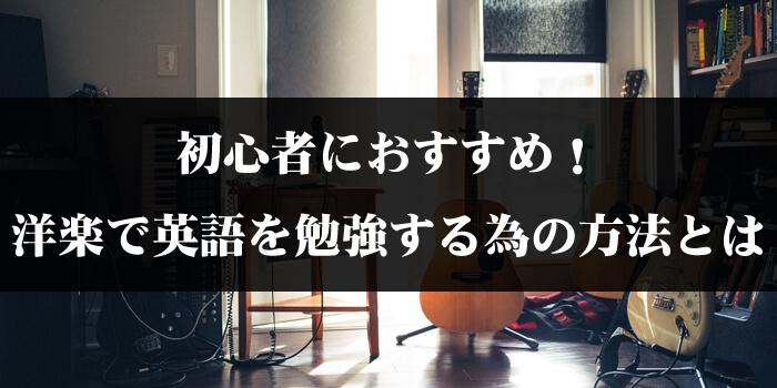 初心者におすすめ!洋楽で英語を勉強する為の方法とは