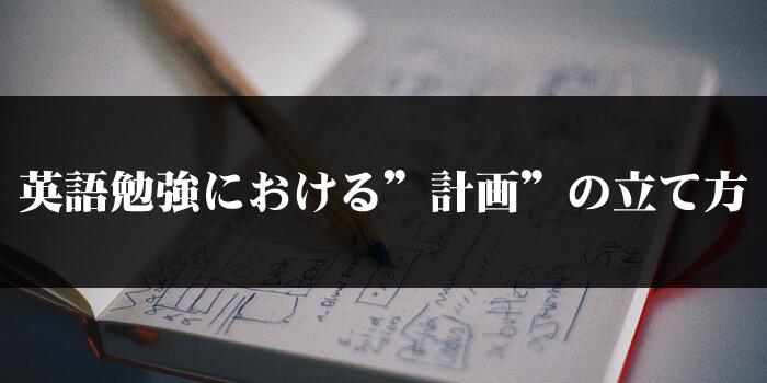 """英語勉強における""""計画""""の立て方"""