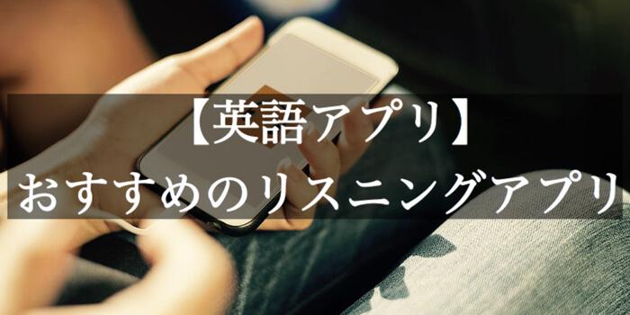 【英語アプリ】おすすめの英語リスニングアプリ