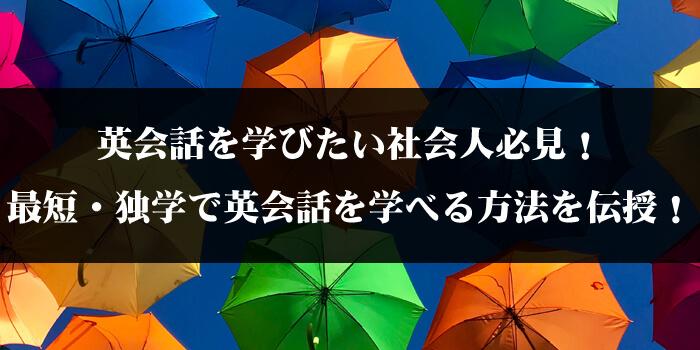 英会話を学びたい社会人必見!最短・独学で英会話を学べる方法を伝授!