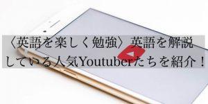 〈楽しく英語勉強〉英語を解説している人気Youtuberたちを紹介!