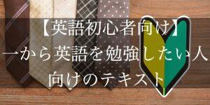 【英語初心者向け】一から英語を勉強したい人向けのテキスト