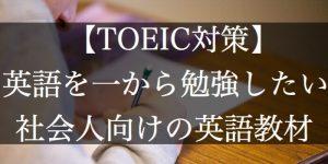 【TOEIC対策】英語を一から勉強したい社会人向けの英語教材