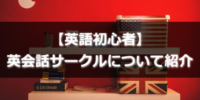 【英語初心者】英会話サークルについて紹介