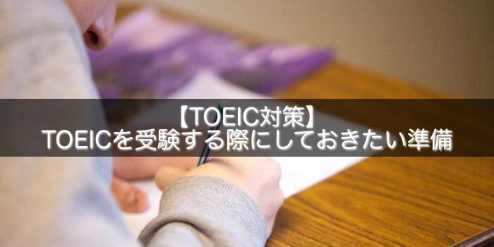 【TOEIC対策】TOEICを受験する際にしておきたい準備