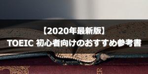 【2020年最新版】TOEIC 初心者向けのおすすめ参考書