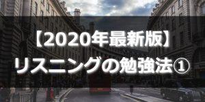 【2020年最新版】リスニングの勉強法