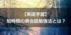 【英語学習】短時間の英会話勉強法とは?