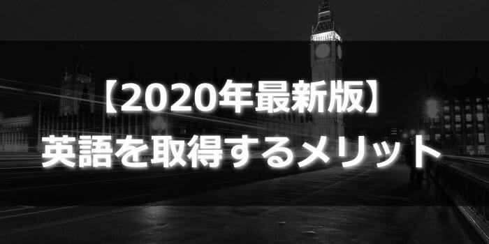 【2020年最新版】英語を取得するメリット