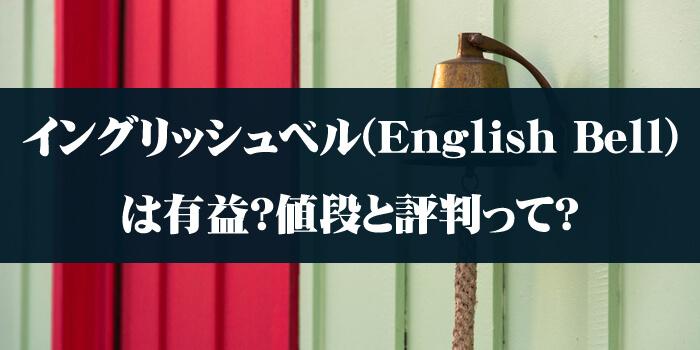イングリッシュベル(English Bell)は有益?値段と評判って?