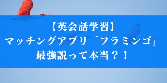【英会話学習】マッチングアプリ「フラミンゴ」最強説って本当?!