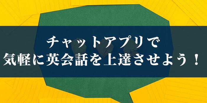 チャットアプリで気軽に英会話を上達させよう!