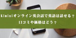 Kiminiオンライン英会話で英語は話せる?口コミや価格はどう?