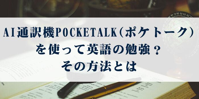 AI通訳機POCKETALK(ポケトーク)を使って英語の勉強?その方法とは