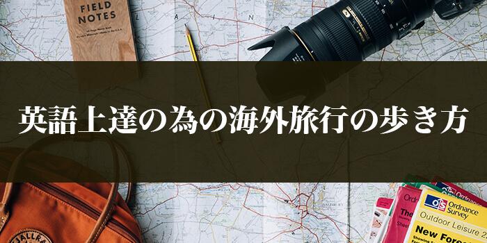 英語上達の為の海外旅行の歩き方