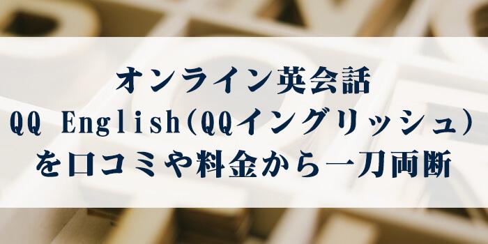 オンライン英会話QQ English(QQイングリッシュ)を口コミや料金から一刀両断