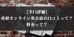 【辛口評価】産経オンライン英会話Plusの口コミって?料金って?
