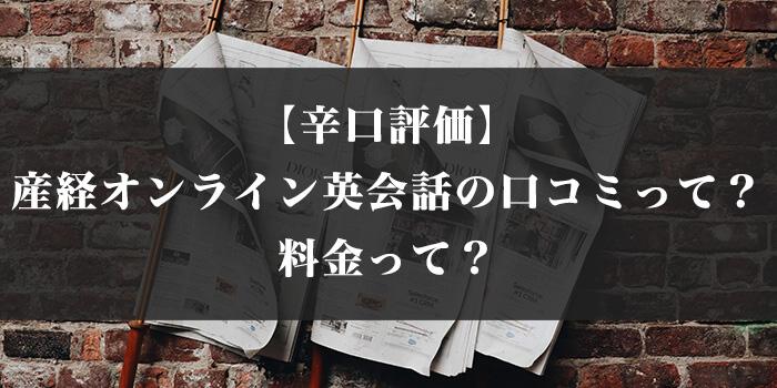 【辛口評価】産経オンライン英会話の口コミって?料金って?