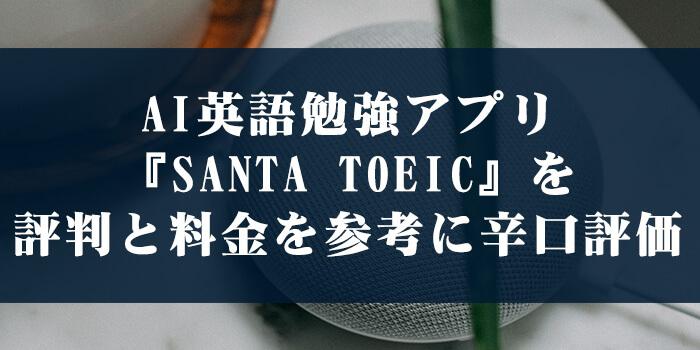AI英語勉強アプリ『SANTA TOEIC』を評判と料金を参考に辛口評価
