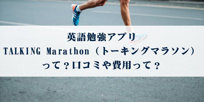 英語勉強アプリTALKING Marathon(トーキングマラソン)って?口コミや費用って?