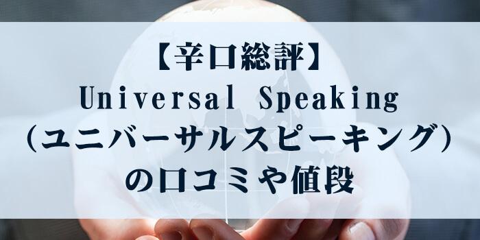 【辛口総評】Universal Speaking(ユニバーサルスピーキング)の口コミや値段