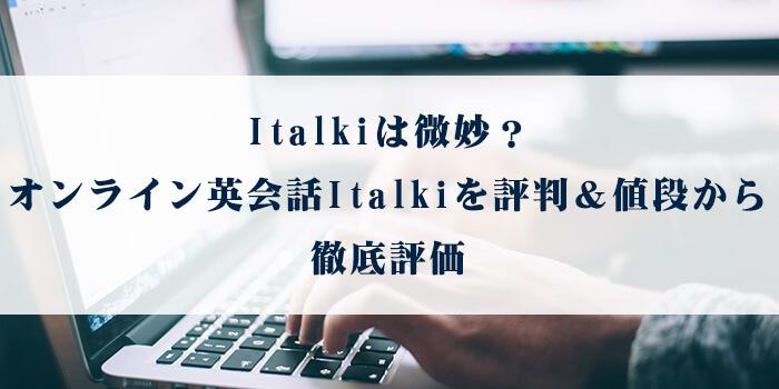 Italki(アイトーキー)は微妙?オンライン英会話Italkiを評判&値段から徹底評価