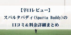 【辛口レビュー】スパルタバディ(Sparta Buddy)の口コミ&料金詳細まとめ