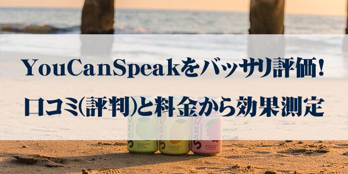 YouCanSpeakをバッサリ評価!口コミ(評判)と料金から効果測定