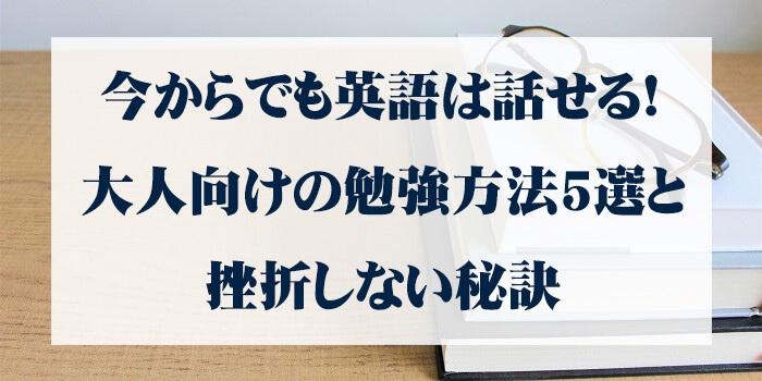 今からでも英語は話せる!大人向けの勉強方法5選と挫折しない秘訣