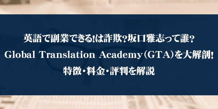 英語で副業できる!は詐欺?坂口雅志って誰?Global Translation Academy(GTA)を大解剖!特徴・料金・評判を解説