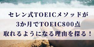 セレン式TOEICメソッドが3か月でTOEIC800点取れるようになる理由を探る!