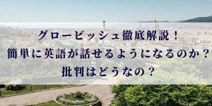 グロービッシュ徹底解説!簡単に英語が話せるようになるのか?批判はどうなの?