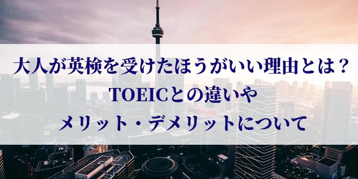 大人が英検を受けたほうがいい理由とは?TOEICとの違いやメリット・デメリットについて