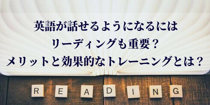 英語が話せるようになるにはリーディングも重要?メリットと効果的なトレーニングとは?